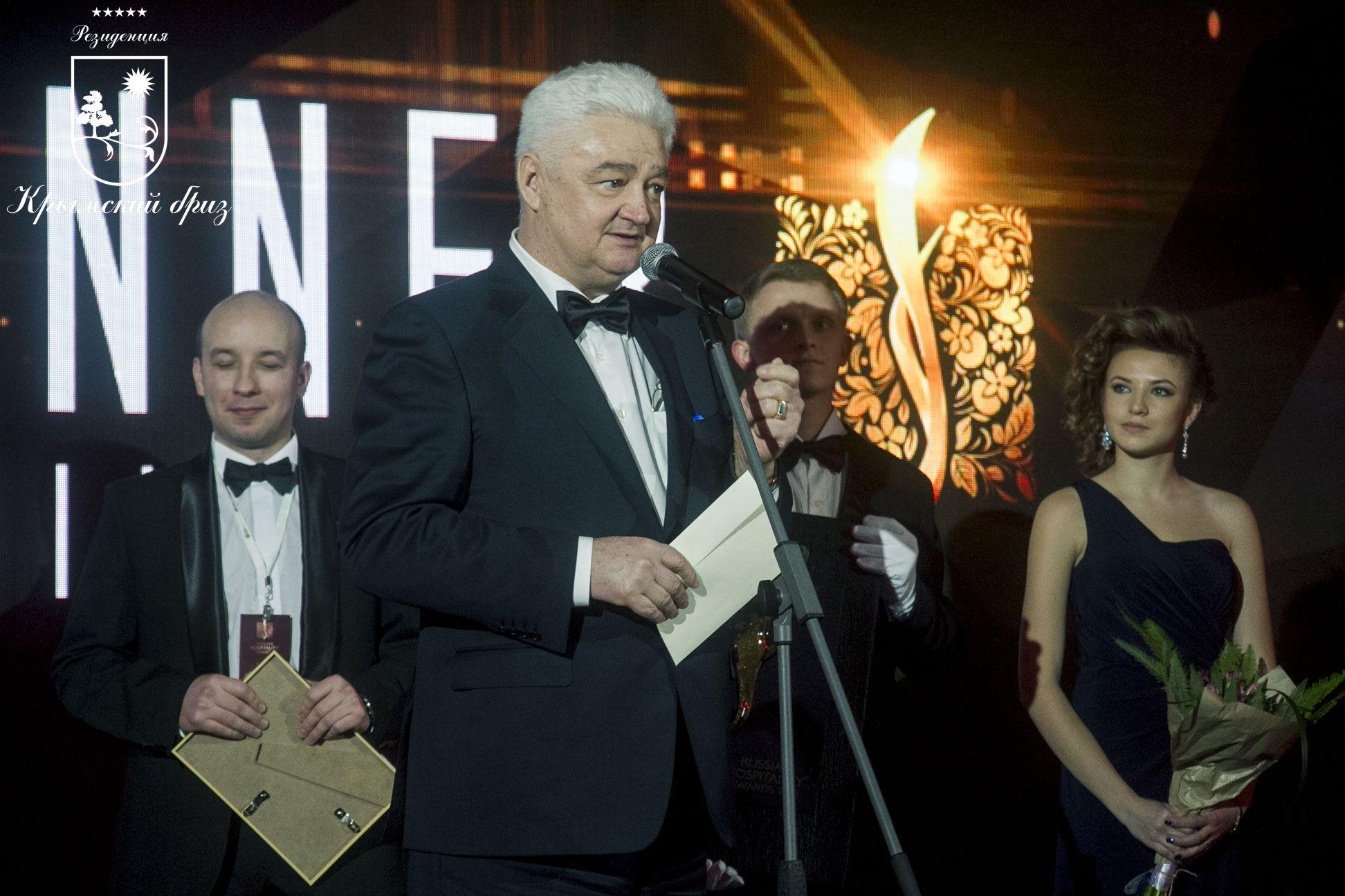 ПРЕМИЯ RUSSIAN HOSPITALITY AWARDS 2015 - Лучший ЭКО-Отель России | Резиденция Крымский Бриз