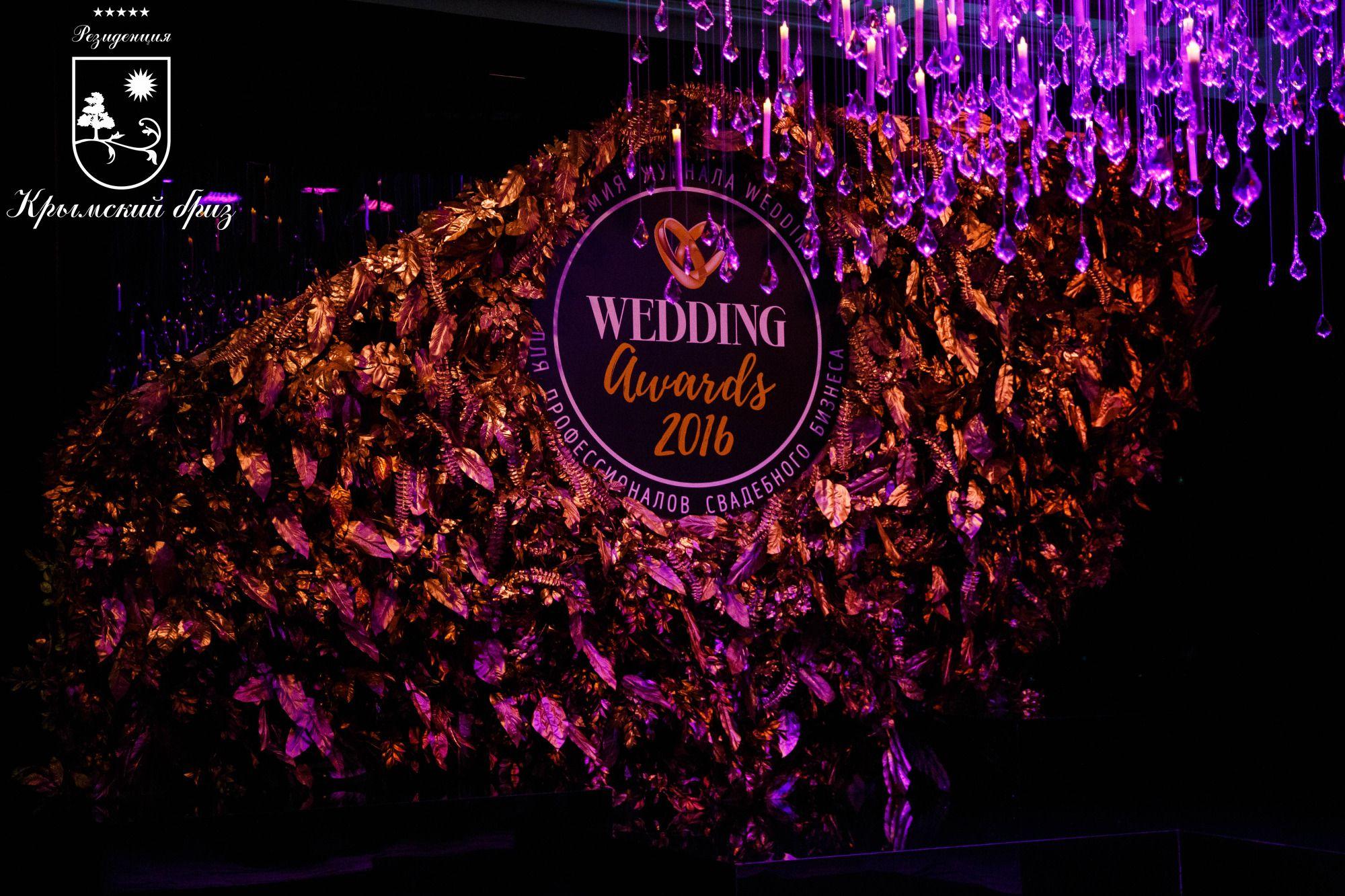 ПРЕМИЯ Wedding Awards 2016 - ЛУЧШИЙ ОТЕЛЬ ДЛЯ МЕДОВОГО МЕСЯЦА В РОССИИ! | Резиденция Крымский Бриз