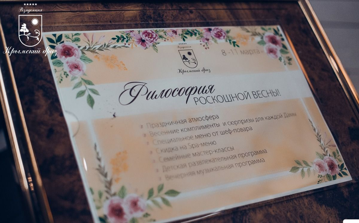 8 Марта | Резиденция Крымский Бриз